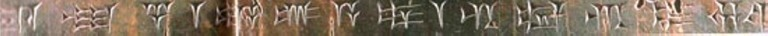 Cuneiform Inscription